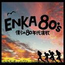 ENKA 80's-僕らの8...