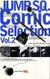 ショッピングSelection ジャンプSQ.Comic Selection(2) [ ジャンプSQ.編集部 ]