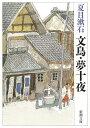 文鳥/夢十夜改版 (新潮文庫) 夏目漱石