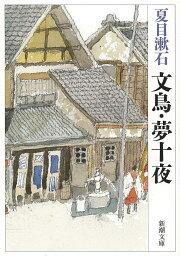 文鳥/夢十夜改版 (新潮文庫) [ <strong>夏目漱石</strong> ]