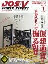 オヤジさんのお勧め DOS/V POWER REPORT 1月号