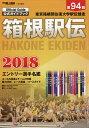 月刊陸上競技増刊 箱根駅伝公式ガイドブック2018 2018年 01月号 [雑誌]