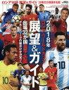 ワールドサッカーダイジェスト増刊 2018ロシアワールドカップ展望&ガイド 2018年 1/
