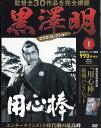 黒澤明 DVDコレクション 2018年 1/28号 [雑誌]