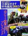 全部見せます中央競馬(2015) 金杯から有馬まで!! (エンターブレインムック) サラブレ編集部