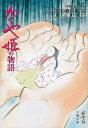 ジブリの教科書19 かぐや姫の物語 (文春ジブリ文庫) [ ...