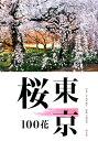 東京桜100花 [ 松本路子 ]