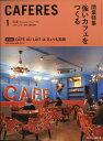 Cafe & Restaurant (カフェ アンド レストラン) 2018年 01月号 [