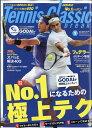 Tennis Classic Break (テニスクラシック...