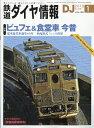 鉄道ダイヤ情報 2018年 01月号 [雑誌]