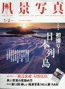 風景写真 2018年 01月号 [雑誌]