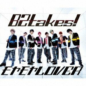 モヤモヤLover〜Special版〜 [ B2takes! ]