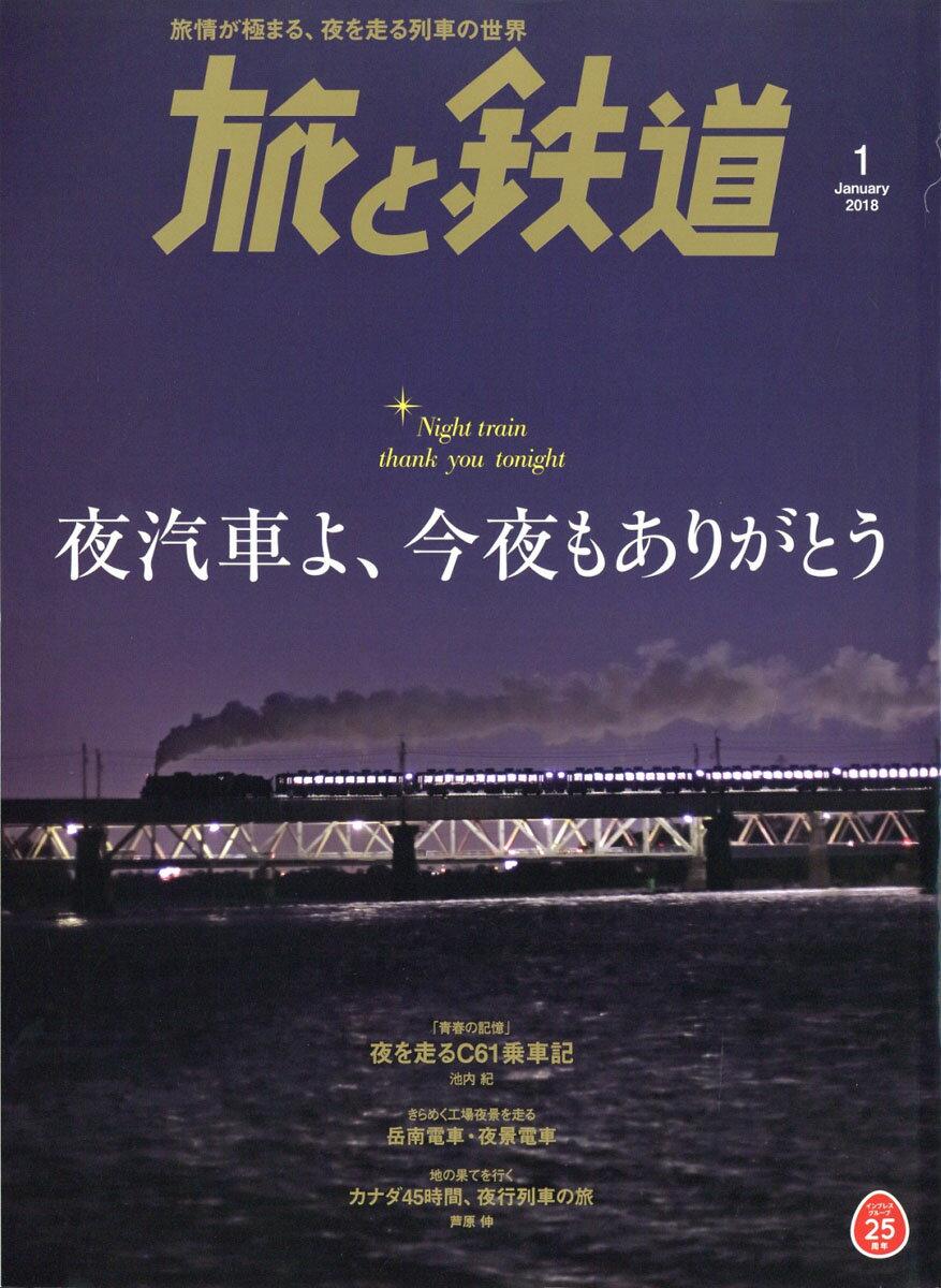 旅と鉄道2018年01月号[雑誌]
