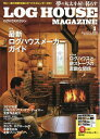 LOG HOUSE MAGAZINE (ログハウスマガジン) 2018年 01月号 [雑誌]