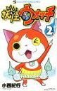 妖怪ウォッチ(2) (コロコロコミックス) [ 小西 紀行 ]