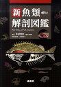 新魚類解剖図鑑 [ 木村清志 ]