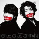 Choo Choo SHITAIN (通常盤 CD+DVD) [ JINTAKA ]
