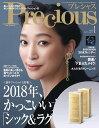 Precious (プレシャス) 2018年 01月号【楽天限定特典付き】 [雑誌]