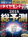 週刊 ダイヤモンド 2018年 1/6号 [雑誌]