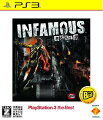 INFAMOUS 〜悪名高き男〜 PlayStation3 the Best