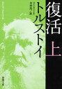 復活(上巻)改版 [ レフ・ニコラエヴィチ・トルストイ ]