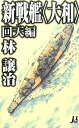 新戦艦〈大和〉(回天編) (ミューノベル) [ 林譲治 ]