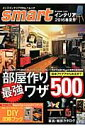 RoomClip商品情報 - smartインテリア(2016春夏号)