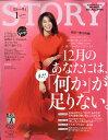 STORY (ストーリィ) 2018年 01月号 [雑誌]
