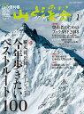 山と渓谷 2018年 01月号 [雑誌]