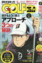 GOLF (ゴルフ) コミック 2018年 01月号
