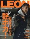 LEON (レオン) 2018年 01月号 [雑誌]
