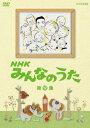 NHK みんなのうた 第12集 [ (キッズ) ]
