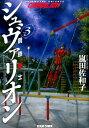 鋼鉄奇士シュヴァリオン(vol.3) (ビームコミックス) [ 嵐田佐和子 ]