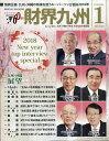 財界九州 2018年 01月号 [雑誌]