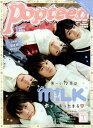 Popteen Special Edition (ポップティーン スペシャルエディション) M!LK 2018年 01月号 [雑誌]