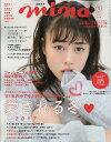 mina (ミーナ) 2018年 01月号 [雑誌]