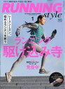 楽天楽天ブックスRunning Style (ランニング・スタイル) 2018年 01月号 [雑誌]