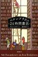 ペナンブラ氏の24時間書店 [ ロビン・スローン ]