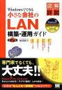 Windowsでできる小さな会社のLAN構築・運用ガイド第2版 [ 橋本和則 ]