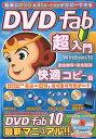 簡単にDVD&Blu-rayがコピーできるDVD Fab超入門 (メディアックスMOOK)