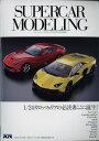 MODEL Art (モデル アート) 増刊 スーパーカー・モデリング 2018年 01月号 [雑誌]