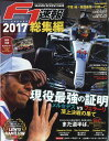 F1 (エフワン) 速報 2018年 1/11号 [雑誌]