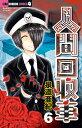 人間回収車 6 (フラワーコミックス) 泉道 亜紀
