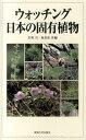 ウォッチング日本の固有植物 [ 岩科司 ]
