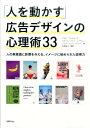 「人を動かす」広告デザインの心理術33 [ マルク・アンドルース ]