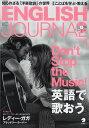 ENGLISH JOURNAL (イングリッシュジャーナル) 2019年 01月号 雑誌