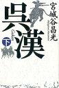 呉漢 下巻 (単行本) [ 宮城谷 昌光 ]