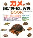 カメの飼い方・楽しみ方BOOK [ 富沢直人 ]