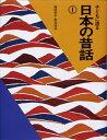 子どもに語る日本の昔話(1) [ 稲田和子 ]