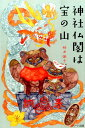 神社仏閣は宝の山 [ 桜井識子 ]
